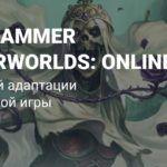 Час геймплея Warhammer Underworlds: Online