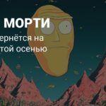Четвертый сезон «Рика и Морти» стартует в ноябре