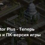 Constructor Plus — Теперь доступна и ПК-версия игры