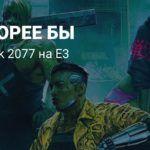 Cyberpunk 2077 будут показывать всем посетителям E3 2019