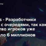 Dauntless — Разработчики борются с очередями, так как количество игроков уже превысило 6 миллионов