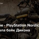 Days Gone — PlayStation Nordic воссоздала байк Дикона