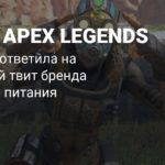 Даже KFC хочет, чтобы Respawn чаще выпускала обновления для Apex Legends