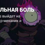 Dead Cells выйдет на iOS этим летом
