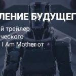Дебютный трейлер фантастического триллера I Am Mother от Netflix