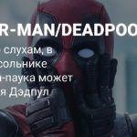Дэдпул может появиться в третьем фильме о Человеке-пауке