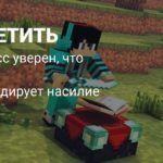 Депутат «Единой России» предложил запретить Minecraft