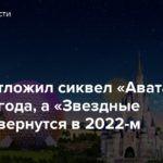 Disney отложил сиквел «Аватара» до 2021 года, а «Звездные войны» вернутся в 2022-м