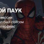 Дизайнер опубликовал раннюю версию интерфейса Spider-Man