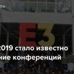 Для Е3 2019 стало известно расписание конференций