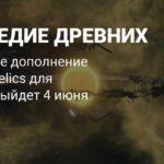 Дополнение Ancient Relics для Stellaris выйдет 4 июня