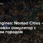 Dream Engines: Nomad Cities — Анонсирован симулятор с летающим городом