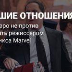 Джон Фавро готов снять еще один кинокомикс для Marvel