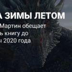 Джордж Мартин постарается закончить «Ветра зимы» до лета 2020