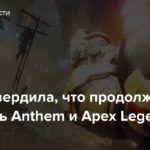 EA подтвердила, что продолжит улучшать Anthem и Apex Legends