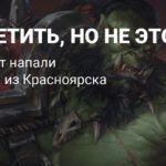 Единоросс хотел запретить WarCraft, а не Minecraft