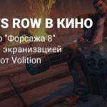 Экранизацией Saints Row займется режиссер фильма «Форсаж 8»