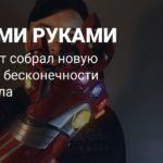 Энтузиаст собрал свою копию Перчатки бесконечности из «Мстителей: Финал»