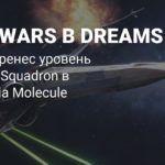 Энтузиаст создал уровень из Star Wars: Rogue Squadron в Dreams