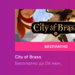 Epic Games Store начал раздачу City of Brass и назвал следующую бесплатную игру
