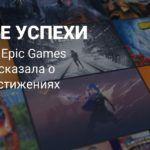 Epic Games Store рассказал о достижениях магазина и задержке новых функций