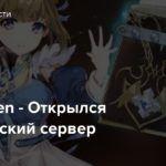 Epic Seven — Открылся европейский сервер