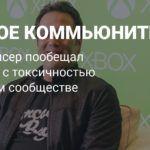 Фил Спенсер пообещал бороться с токсичностью и продвигать разнообразие в игровом сообществе