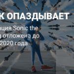 Фильм Sonic the Hedgehog отложен до февраля 2020 года