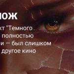 Финал «Люди Икс: Тёмный Феникс» пришлось переснять для избежания сравнений с другим фильмом