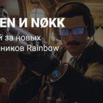Геймплей за новых оперативников Rainbow Six Siege