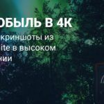 Геймплейные 4К-скриншоты из сурвайвала Chernobylite