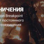 Ghost Recon Breakpoint потребует постоянного интернет-соединения