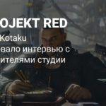 Глава CD Projekt RED: Хоть мы и считаем переработки необходимыми, они не обязательны