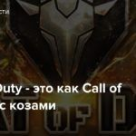 Goat of Duty — это как Call of Duty, но с козами