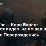God of War — Кори Барлог поделился видео, не вошедшими в «Кратоса: Перерождение»