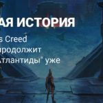 История Атлантиды в Assassin's Creed Odyssey продолжится 4 июня