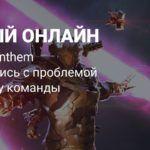 Из-за ухода геймеров из Anthem, в игре появилась проблема с матчмейкингом