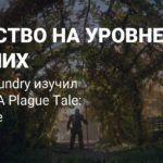 Качество ААА-тайтла — Digital Foundry о A Plague Tale: Innocence