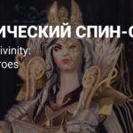 Канон и таймлайн — детали Divinity: Fallen Heroes