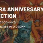 Konami раскрыла состав Contra Anniversary Collection