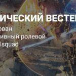 Космический вестерн: Анонсирован диаблоподобный кооперативный экшен Killsquad