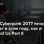 [Kotaku] Cyberpunk 2077 точно не выйдет в этом году, как и The Last of Us Part II
