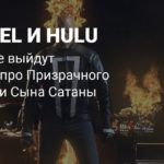 Marvel и Hulu выпустят сериалы про Сына Сатаны и Призрачного гонщика