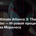 Marvel Ultimate Alliance 3: The Black Order — Игровой процесс за Майлза Моралеса