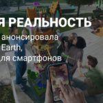 Microsoft анонсировала Minecraft Earth, AR-игру для смартфонов