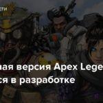 Мобильная версия Apex Legends находится в разработке