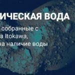 На астероиде впервые обнаружили воду