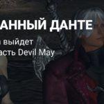 На Switch выйдет первая часть Devil May Cry