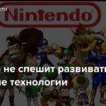 Nintendo не спешит развивать облачные технологии