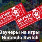 Nintendo представила уникальное предложение для подписчиков NSO, позволяющее сэкономить на покупке новых крупных игр и оформлении предзаказов в eShop
